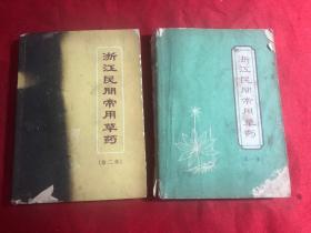 浙江民间常用草药(第一集,第二集)