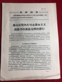 【萧山文革资料】萧山县党内头号走资本主义道路当权派张克明的罪行