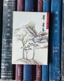 中国名画欣赏・第七辑:董其昌(山水)【明信片】