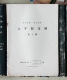 革命无罪 造反有理:大字报选编(第3期)