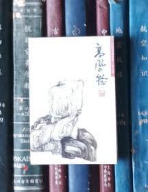 中国名画欣赏・第五辑:高凤翰(山水)【明信片】