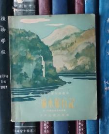 一滴水旅行记(少年儿童知识丛书)