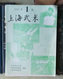 上海武术(1997年第1期)