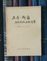 亚当・斯密与现代政治经济学