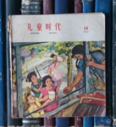 儿童时代(1964年第18期)