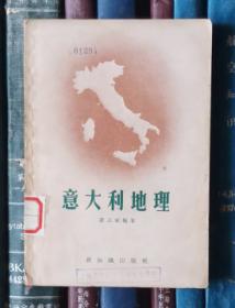 意大利地理(馆书)