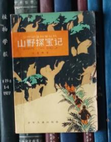 山野探宝记(少年自然科学丛书)插图本