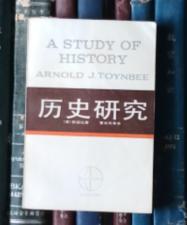 西方学术译丛:历史研究(下册)