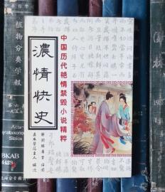 浓情快史(中国历代艳情禁毁小说)有黄斑