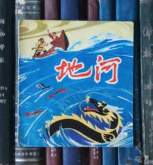 地河(黑龙江民间故事连环画)