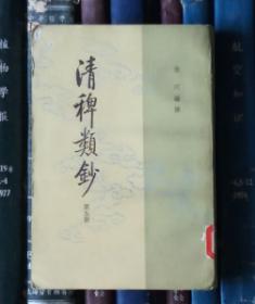 清稗类钞(第五册)馆书【封底水渍】