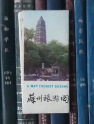 苏州旅游图(1987年一版一印)