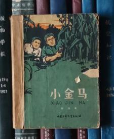 小金马(秦耘生插图)1961年一版一印【品差】