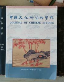 中国文化研究所学报(2001年新第十期)
