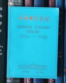 上海师范学院(1954-1984)