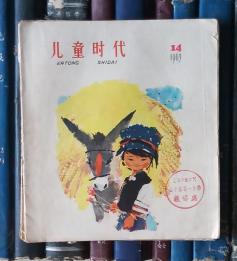 儿童时代(1963年第14期)缺失中间彩色插页
