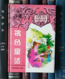 安德鲁·朗格彩色童话全集:桃色童话(精装)插图本