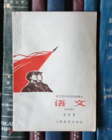 职工业余中等学校课本:语文(第四册)