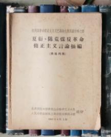 夏衍、陈荒煤反革命修正主义言论摘编