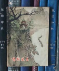 阳朔风景【1964年1版1印】叶侣梅插图