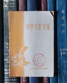 中学生作文选