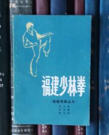 福建少林拳(福建南拳丛书)