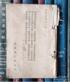 满洲经济法令集(第三十六辑)附录第二十五辑至第三十六辑索引【日语版】昭和十四年