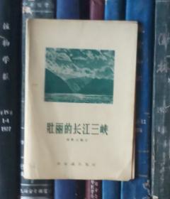 壮丽的长江三峡(有勾划字迹)