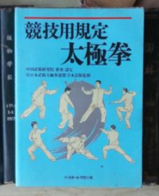 竞技用规定太极拳(日文版)【太极拳竞赛套路】