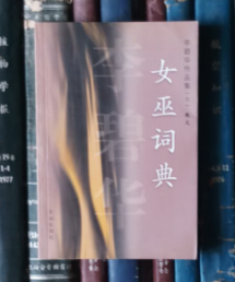女巫词典(李碧华作品集)