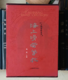 上海滑稽丛书:海上滑稽春秋(一函四册)上海滑稽三大家、上海滑稽前世今生、上海滑稽与上海闲话、远去的上海市声【精装】