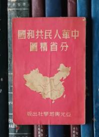 中华人民共和国分省精图(1951年11月七版)
