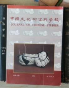 中国文化研究所学报(1996年新第五期)