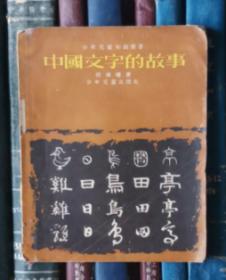 中国文字的的故事(少年儿童知识丛书)有校正勾画字迹