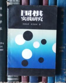 围棋实战研究【华以刚签赠本】