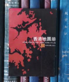 香港地图册(1989年一版一印)