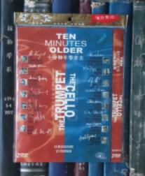 DVD-十分钟,年华老去 Ten Minutes Older(2D5)