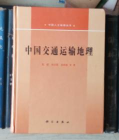 中国交通运输地理(精装)