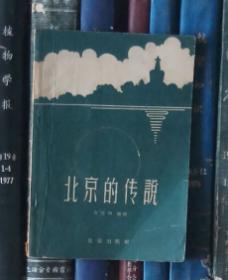北京的传说(第二集)插图本