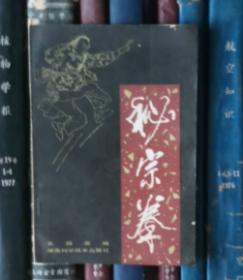 秘宗拳(书口局部水印)