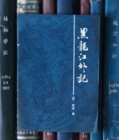 黑龙江外记