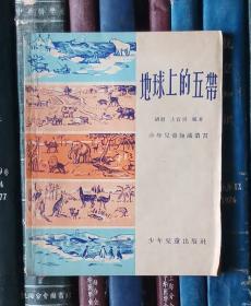 地球上的五带(少年儿童知识丛书)馆书