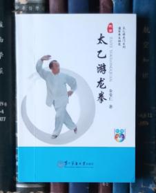 太乙游龙拳(无光盘)