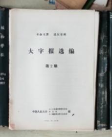 革命无罪 造反有理:大字报选编(第2期)