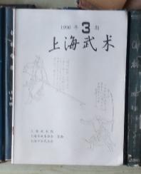 上海武术(1996年第3期)