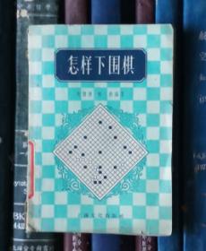 怎样下围棋(馆书)1958年一版三印