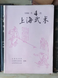 上海武术(1996年第4期)