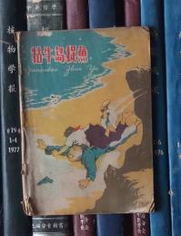 牯牛岛捉鱼(董洪元绘彩色连环画1963年1版4印)