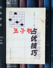 五子棋占优技巧