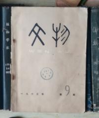 文物(1963年第9期)